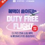 """Lotte Duty Free renforce l'offre de duty free sur les """"vols vers nulle part"""" - Le rapport Moodie Davitt"""