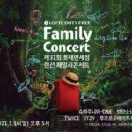 Lotte Duty Free fait appel à des stars et souligne sa responsabilité sociale dans le cadre du 31e concert familial - The Moodie Davitt Report