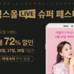 """Lotte Duty Free organisera un événement """"relais"""" LuxeMall Live au cours des trois prochains jours - The Moodie Davitt Report"""